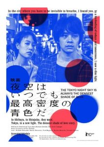 Affiche de The Tokyo Night Sky Is Always the Densest Shade of Blue