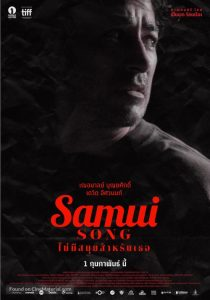 Samui Song - affiche
