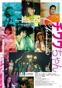 CHIWAWA - affiche
